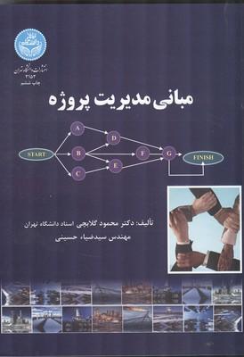 مباني مديريت پروژه (گلابچي) دانشگاه تهران