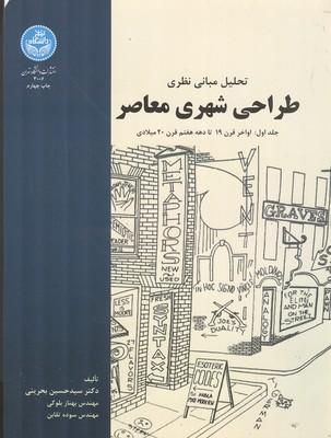 تحلیل مبانی نظری طراحی شهری معاصر جلد 1 (بحرینی) دانشگاه تهران