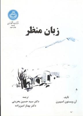 زبان منظر اسپیرن (بحرینی) دانشگاه تهران