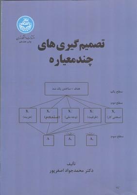 تصمیم گیری های چند معیاره (اصغرپور) دانشگاه تهران