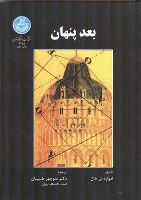 بعد پنهان هال (طبیبیان) دانشگاه تهران