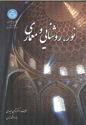 نور،روشنایی و معماری (حیدری) دانشگاه تهران