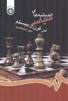 انديشه هاي سياسي در قرن بيستم (قادري) سمت