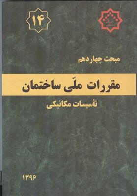 مبحث 14 (تاسيسات مكانيكي) نشر توسعه ايران