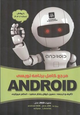 مرجع كامل برنامه نويسي android (خوش رفتار منفرد) ناقوس