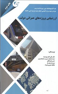 ارزشيابي پروژه هاي عمراني دولت (پورعزت) مهربان نشر