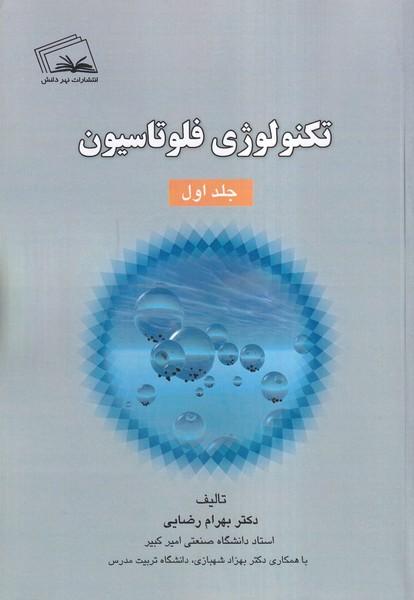 تکنولوژی فلوتاسیون جلد 1 (رضایی) نهردانش