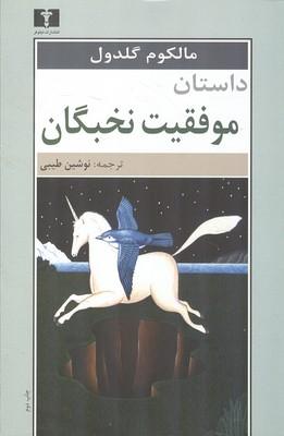 داستان موفقيت نخبگان گلدول (طيبي) نيلوفر