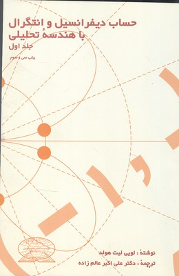حساب ديفرانسيل و انتگرال با هندسه تحليلي جلد 1 ليت هولد (عالم زاده) علوم نوين