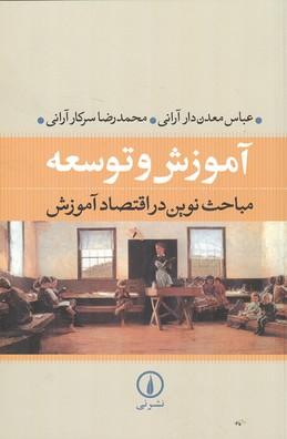 آموزش و توسعه (معدن دار آراني) نشر ني