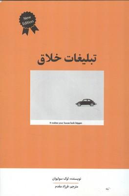 تبليغات خلاق سوليوان (مقدم) سيته