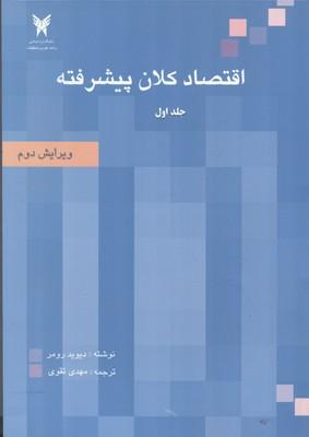 اقتصاد كلان پيشرفته رومر جلد 1 (تقوي) دانشگاه آزاد علوم و تحقيقات