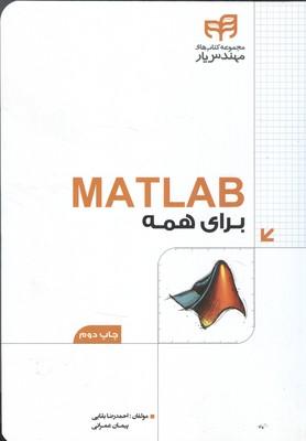 matlab 2016 برای همه (بقایی) کیان رایانه