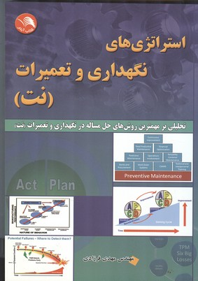استراتژي هاي نگهداري و تعميرات (نت) (فرزادي) ادبستان
