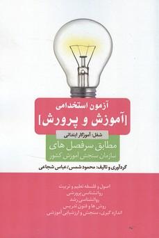 آزمون استخدامي آموزش و پرورش (شمس) اميد انقلاب