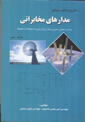 تشريح كامل مسائل مدارهاي مخابراتي كلارك (خامنيان) آشينا