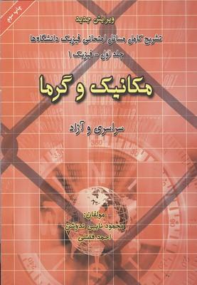 تشريح كامل مسائل امتحاني فيزيك دانشگاه ها جلد 1 فيزيك 1 (نايبي) آذرباد