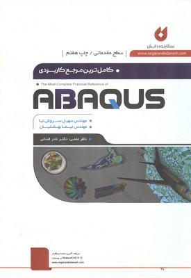 کاملترین مرجع کاربردی abaqus (مقدماتی) (سروش نیا) نگارنده دانش