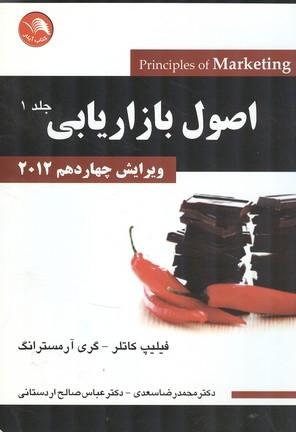 اصول بازاريابي كاتلر جلد 1 ويرايش 2012 (سعدي) آيلار