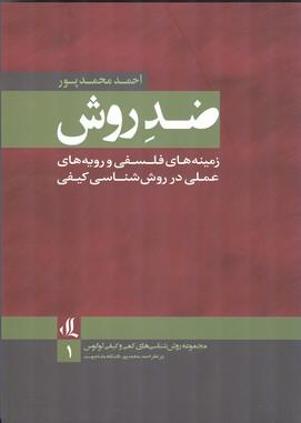 ضد روش زمينه هاي فلسفي و رويه هاي عملي در روش شناسي كيفي (محمدپور) لوگوس
