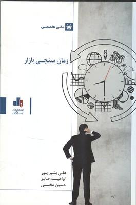 زمان سنجي بازار (بشير پور) بورس