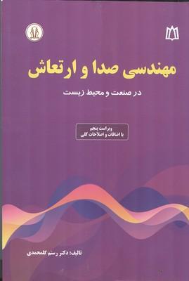 مهندسي صدا و ارتعاش (گلمحمدي) دانشجو همدان