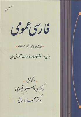 فارسي عمومي (قيصري) جامي