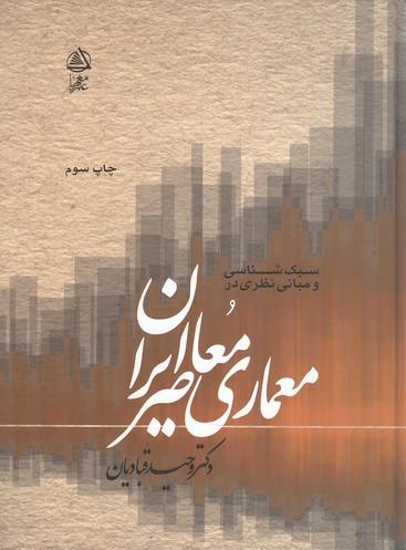 سبك شناسي و مباني نظري معماري معاصر ايران (قباديان) علم معمار