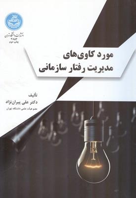 مورد کاوی های مدیریت رفتار سازمانی (پیران نژاد) دانشگاه تهران