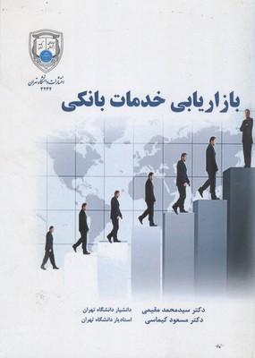 بازاریابی خدمات بانکی (مقیمی) دانشگاه تهران