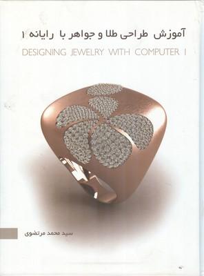 آموزش طراحي طلا و جواهر با رايانه 1 (مرتضوي) الياس