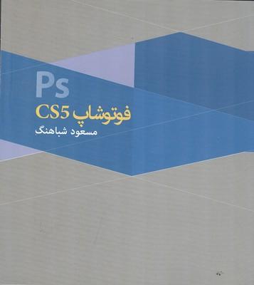 فوتوشاپ cs5 (شباهنگ) روزنه
