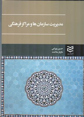 مديريت سازمان ها و مراكز فرهنگي (بهرامي) اديبان روز
