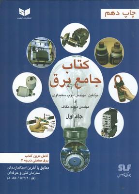 كتاب جامع برق جلد 1 (سعيداوي) كيفيت