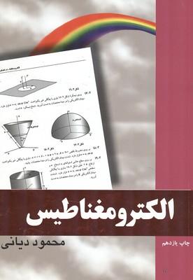 رهيافت حل مسئله در الكترومغناطيس (دياني) نص