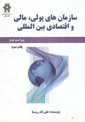 سازمان هاي پولي، مالي و اقتصادي بين المللي (تك روستا) دانشگاه علوم اقتصادي