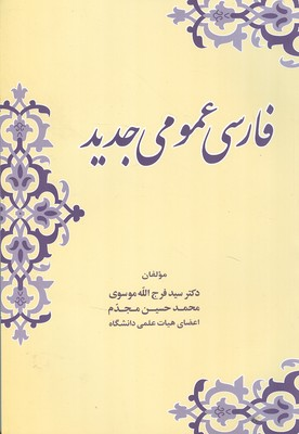 فارسی عمومی جدید (موسوی) زوار