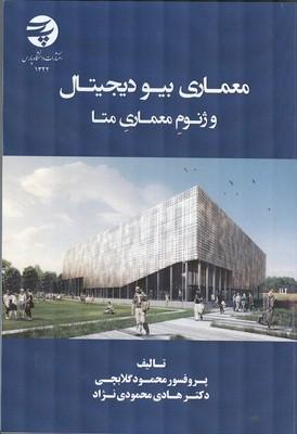 معماري بيو ديجيتال و ژنوم معماري متا (گلابچي) پارس