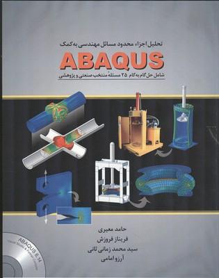 تحليل اجزاء محدود مسائل مهندسي به كمك abaqus (معيري) فدك