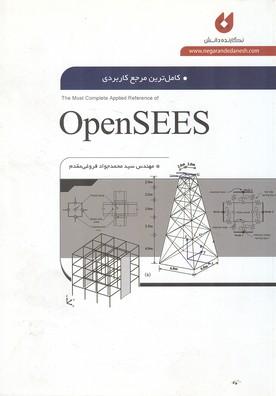 کامل ترین مرجع کاربردی opensees (فروغی مقدم) نگارنده دانش