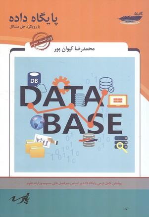 پایگاه داده با رویکرد حل مسائل (کیوان پور) پارس رسانه