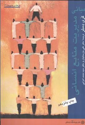 مبانی مدیریت منابع انسانی دسلر (پارسائیان) دفتر پژوهشهای فرهنگی