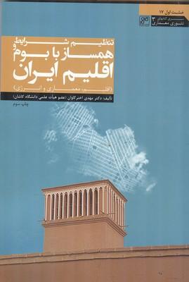 تنظيم شرايط همساز با بوم و اقليم ايران (اختر كاوان) كلهر