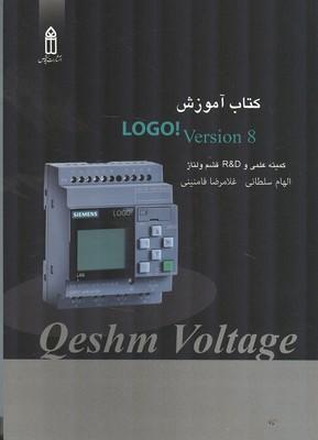 كتاب آموزشي !logo (سلطاني) قديس