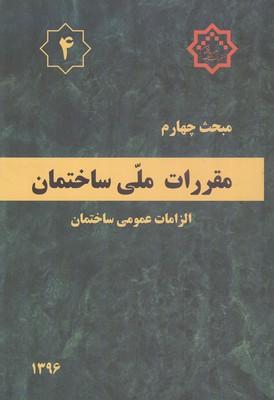 مبحث 4 (الزامات عمومي ساختمان) نشر توسعه ايران