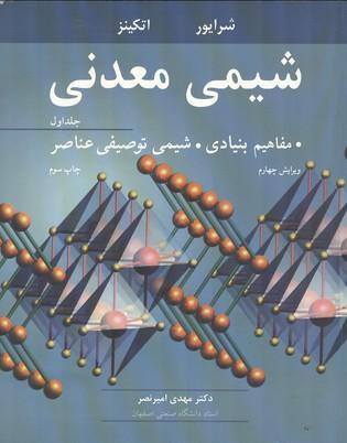 شیمی معدنی 1 شرایور (امیرنصر) نوپردازان