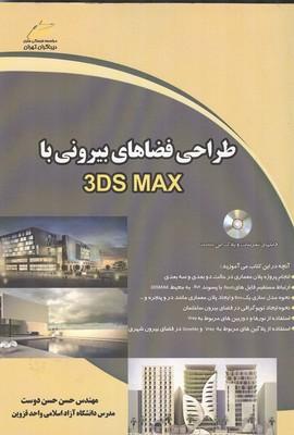 طراحي فضاهاي بيروني با 3ds max (حسن دوست) ديباگران