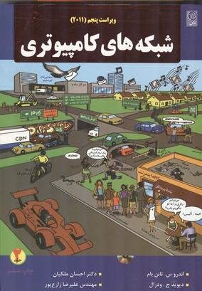 شبكههاي كامپيوتري جلد 2 تانن بام 2011 (ملكيان) نص