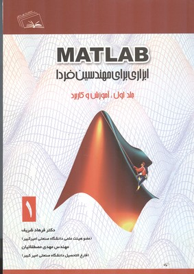 MATLAB ابزاري براي مهندسين فردا جلد 1 (شريف) نهر دانش