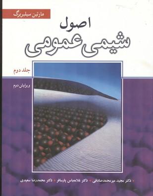 اصول شيمي عمومي سيلبربرگ جلد 2 (صادقي) نوپردازان